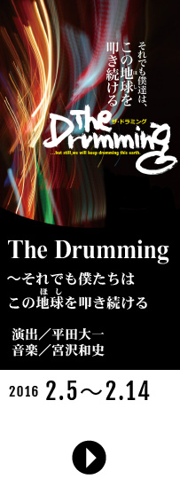 The Drumming